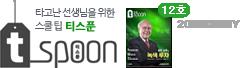 타고난 선생님을 위한 스쿨 팁 티스푼 5월 12호