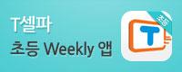 T셀파 초등 Weekly 앱