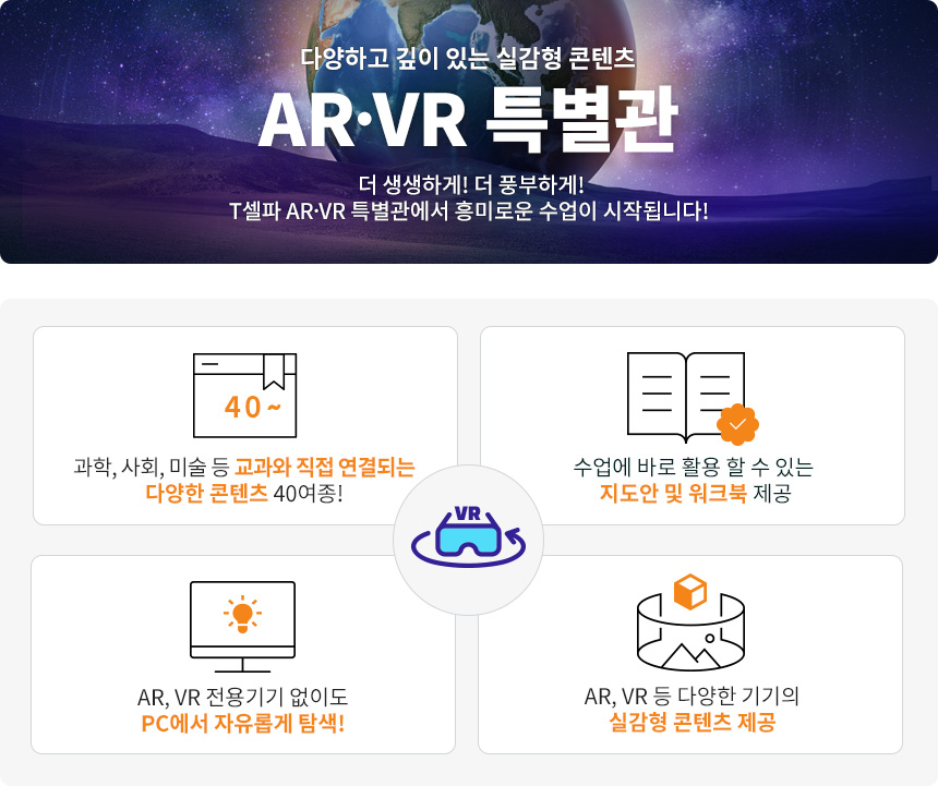 다양하고 깊이 있는 실감형 콘텐츠 AR · VR 특별관