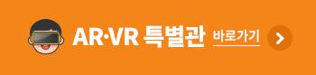 AR · VR 특별관 바로가기