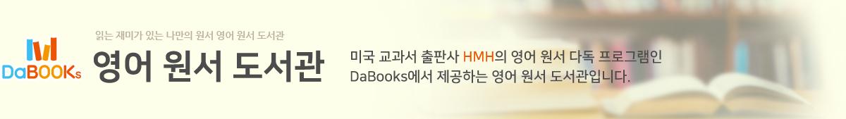 읽는 재미가 있는 나만의 영어 원서 도서관 - 미국 교과서 출판사 HMH의 영어 원서 다독 프로그램인 DaBooks에서 제공하는 영어 원서 도서관입니다.