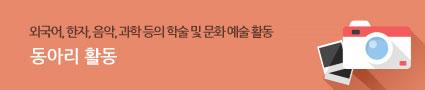 동아리 활동 Banner