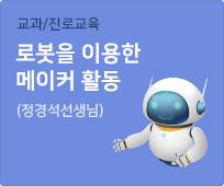 로봇을이용한메이커활동