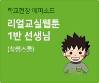 리얼교실웹툰1반선생님