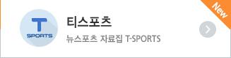 티스포츠 - 뉴스포츠 자료집 T-SPORTS