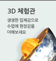 3D 체험관 - 생생한 입체감으로 수업에 현장감을 더해보세요