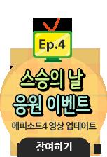 스승의날 응원 이벤트 - 에피소드4 영상 업데이트